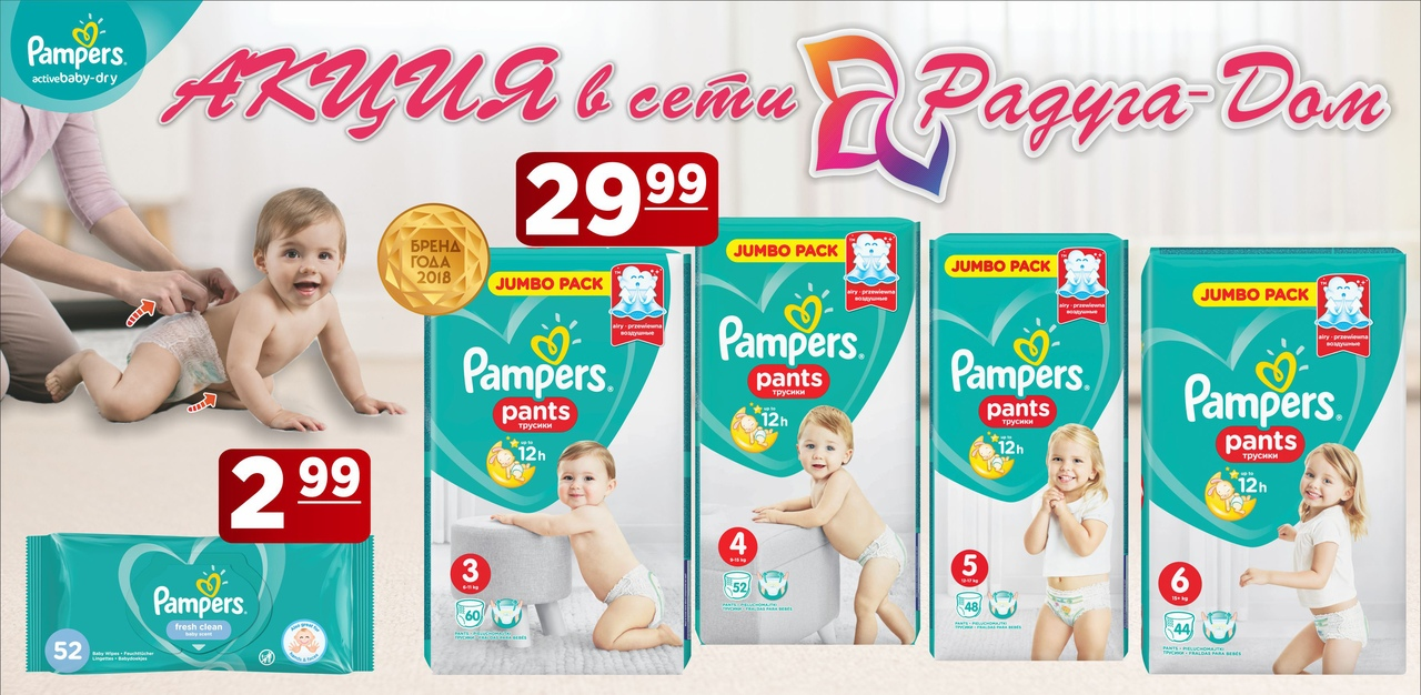 Pampers akcia
